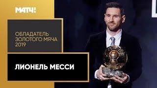 Лионель Месси - обладатель «Золотого мяча 2019»