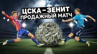 Договорняки убивают футбол. Технические поражения в футболе. Футбольный топ @120 ЯРДОВ