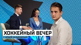 Илья Казьянин – в «Хоккейном вечере»