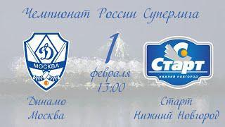 Динамо (Москва) - Старт (Нижний Новгород) | 01.02.20