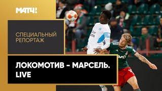 Пенальти, удаление и гол в концовке матча. «Локомотив» - «Марсель». Live». Специальный репортаж