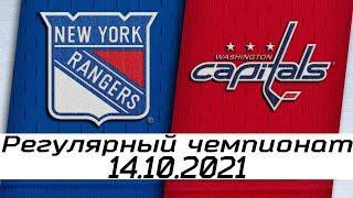 Обзор матча: Нью-Йорк Рейнджерс - Вашингтон Кэпиталз | 14.10.2021 | Регулярный чемпионат