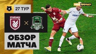 09.07.2020 Рубин - Краснодар - 1:0. Обзор матча