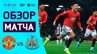 26.12.2019 Манчестер Юнайтед — Ньюкасл Юнайтед. Обзор матча