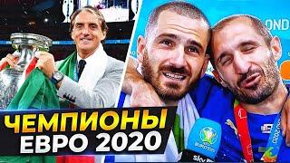 Почему Италия выиграла Евро 2020? Главные причины успеха! @GOAL24
