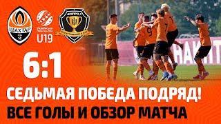 U19. Шахтер – Днепр-1 – 6:1. Все голы и обзор матча (10.09.2021)