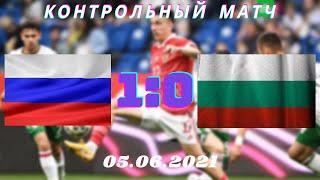 РОССИЯ 1:0 БОЛГАРИЯ | ОБЗОР МАТЧА 05.06.2021 | РАЗБОР ИГРЫ СБОРНОЙ РОССИИ