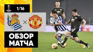 18.02.2021 Реал Сосьедад - Манчестер Юнайтед - 0:4. Обзор матча 1/16 финала Лиги Европы