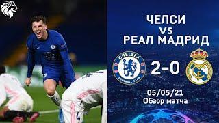 ЧЕЛСИ В ФИНАЛЕ ЛИГИ ЧЕМПИОНОВ! Челси - Реал Мадрид (2:0). Обзор матча. Chelsea 2-0 Real. Highlights.