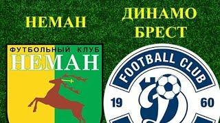 Неман - Динамо Брест | Беларусь | Высшая лига