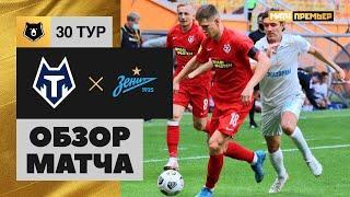 16.05.2021 Тамбов - Зенит. Обзор матча
