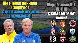 Стало известно, кто заменит Шевченко в Сборной! С кем сыграет Шахтер, Заря и Колос!