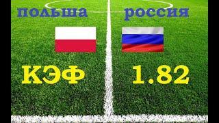 прогноз матча Польша - Россия товарищеский матч 01.06.2021 года обзор матча. Poland - Russia
