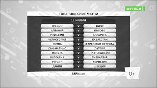 Обзор товарищеских матчей 11.11.2020