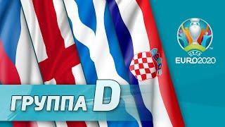 Группа D: Англия, Хорватия, Чехия, Шотландия [Евро-2020]
