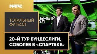 «Тотальный футбол»: 20-й тур Бундеслиги, Александр Соболев в «Спартаке»