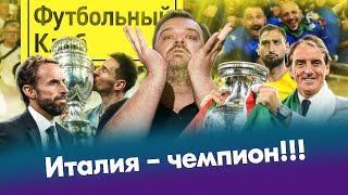 Символическая сборная Евро / Англию тренирует трус / Месси – обладатель Золотого мяча-2021