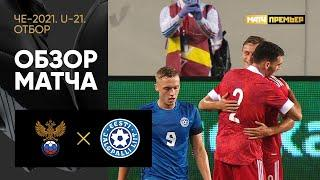 09.10.2020 Россия (U-21) - Эстония (U-21) - 4:0. Обзор матча отборочного турнира ЧЕ-2021