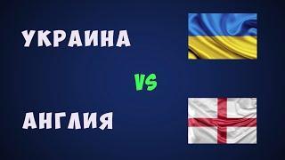 Украина Англия футбол евро 2021 Чемпионат европы по футболу