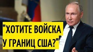 Вопрос Путина ОШАРАШИЛ американского журналиста!