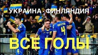 ????????Украина Финляндия ВСЕ ГОЛЫ. ЛУЧШИЕ МОМЕНТЫ. обзор матча 2021 Футбол. Сборная Украины