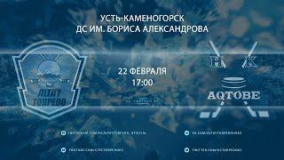 Видеообзор матча Altai Torpedo - Aqtobe 0-2, игра №275 Pro Ligasy 2020/2021