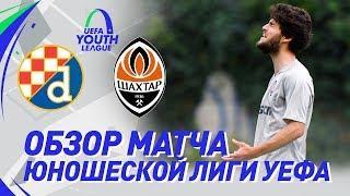 U19. Динамо (Загреб) – Шахтер – 1:0. Гол и обзор матча (06.11.2019)