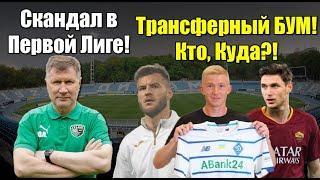 Ярмоленко вернётся в Динамо? Моуриньо нужен Яремчук! Супряга переходит в Дженоа!