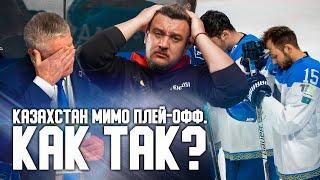 Казахстан эпично остался без плей-офф ЧМ по хоккею. Как так?