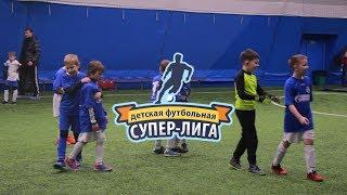 Видеообзор матчей 14 тура детской футбольной Супер-Лиги в Самаре