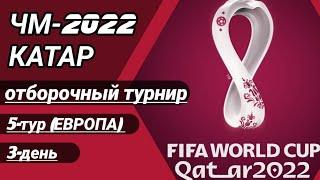 Отборочный турнир ЧМ-2022  Катар. Обзор 5 тура ЧМ-2022 (ЕВРОПА).Кипр 0:2 Россия.#ЧМ2022
