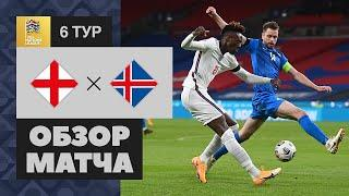 18.11.2020 Англия - Исландия - 4:0. Обзор матча