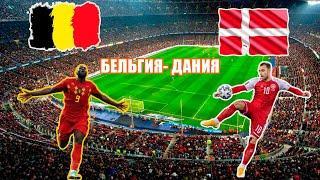 Футбол Евро- 2021. Дания- Бельгия. Матч группы- B на Евро 2020. 17.06.2021