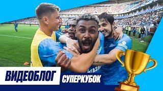 Видеоблог «Зенит-ТВ»: Калининград, Суперкубок и разгром «Локомотива»
