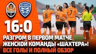 16:0! Shakhtar Women громит ФК Еднисть в первом товарищеском матче в истории! Все голы и обзор
