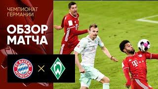21.11.2020 Бавария - Вердер - 1:1. Обзор матча