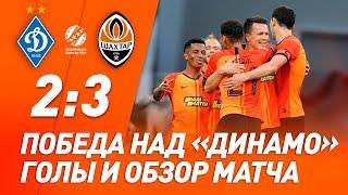 Динамо – Шахтер – 2:3. Все голы и обзор матча (04.07.2020)
