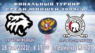 Финальный турнир среди юношей 2009 г.р; сезон 20-21