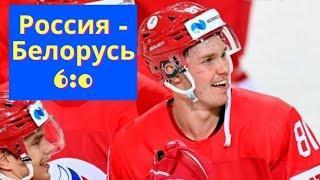 Хоккей чм 2021. Хоккей 21 Россия - Белоруссия лучшие моменты матча