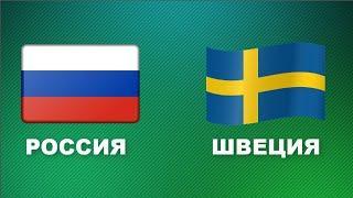 РОССИЯ - ШВЕЦИЯ! ЧЕМПИОНАТ МИРА ПО ХОККЕЮ 2021! ПОЛНЫЙ ОБЗОР МАТЧА!