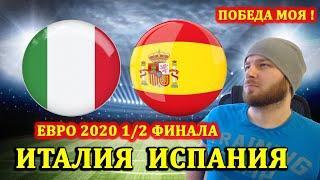 ИТАЛИЯ ИСПАНИЯ ПРОГНОЗ НА ЕВРО 2020 И СТАВКИ НА ФУТБОЛ 1/2 ФИНАЛА 06.07.2021