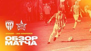 Обзор матча: Алания — СКА-Хабаровск 3:1. Олимп-ФНЛ 2021/22. 10-й тур