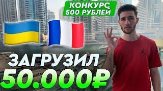 Украина - Франция прогноз и ставка на футбол / Прогноз от Артура Романова