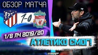 АТЛЕТИКО 1:0 ЛИВЕРПУЛЬ   ОБЗОР МАТЧА   Как Атлетико переиграл чемпионов?