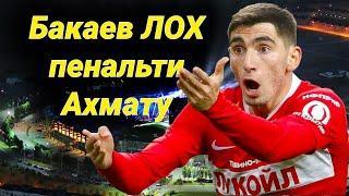 Бакаев не забил пенальти   Ахмат – Спартак