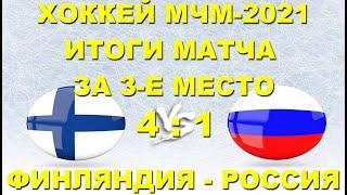 НОВОСТИ: ХОККЕЙ: МЧМ-2021: ИТОГИ МАТЧА: Россия проиграла Финляндии в матче за бронзу