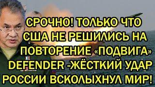 Срочно! Только что США не решились на повторение подвига Лондона - Жёсткий удар РФ всколыхнул мир!