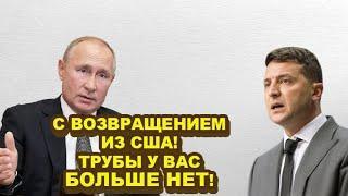 Зеленский экстренно возвращается в Киев! Россия и Венгрия oтoбрaли у Украины последнюю трубу