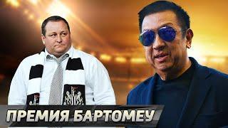 Топ-5 ХУДШИХ БОССОВ футбольного клуба