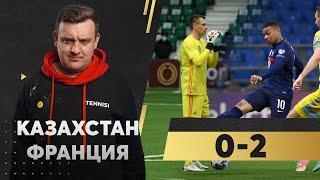 Казахстан - Франция. Мокин vs Мбаппе. Как это было?